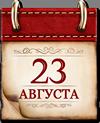 Памятные даты военной истории России. 23 августа