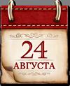 Памятные даты военной истории России. 24 августа