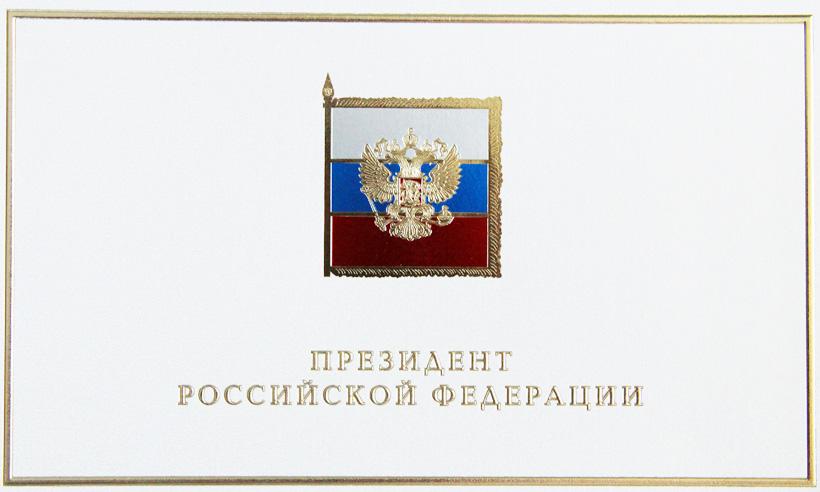 Поздравления с день россии от президента 133