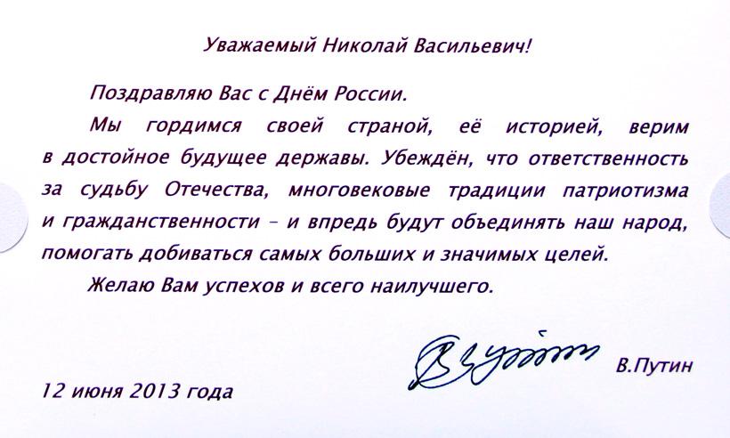 Официальные поздравления президента с днём рождения