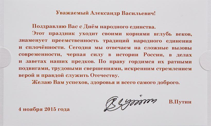 Поздравление александра васильевича