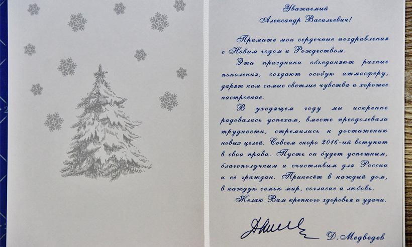 Текст поздравления от президента рф с новым годом