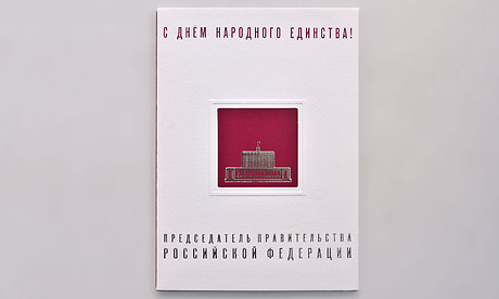 Д. Медведев поздравил Юрия Гапеенко сДнём народного единства