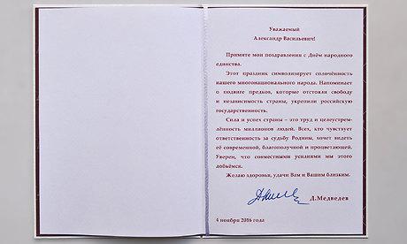 Медведев поздравил граждан «уникальной страны» сДнем народного единства
