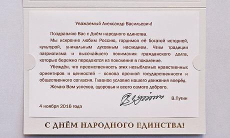 Владимир Путин поздравил уральцев сДнем народного единства