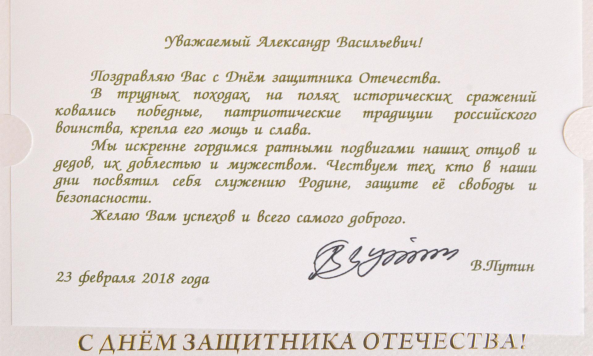 ❶Поздравление с 23 февраля от губернатора Поздравления в картинках с 23 февраля коллегам   }