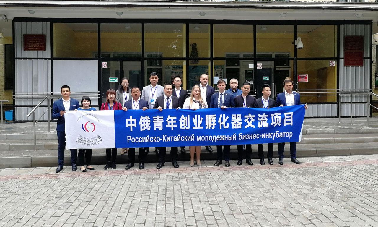 В Брянске начал работу Российско-Китайский молодежный бизнес-инкубатор