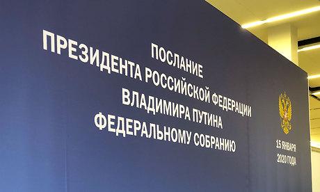 Александр Богомаз принимает участие в церемонии оглашения Послания Президента Федеральному Собранию в Москве